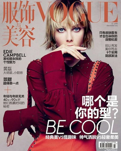 Edie-Campbell-Vogue-China-December-2015-Cover-Pictures01